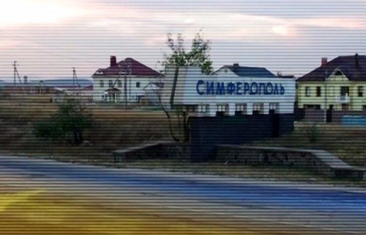 Українські підпільники в Криму «зіпсували» дорогу окупантам