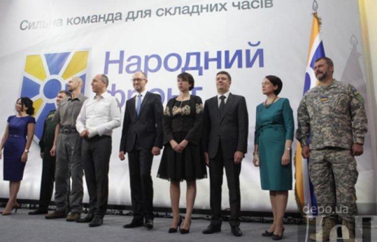 Партія Яценюка визначилася зі своїми кандидатами в депутати (список)