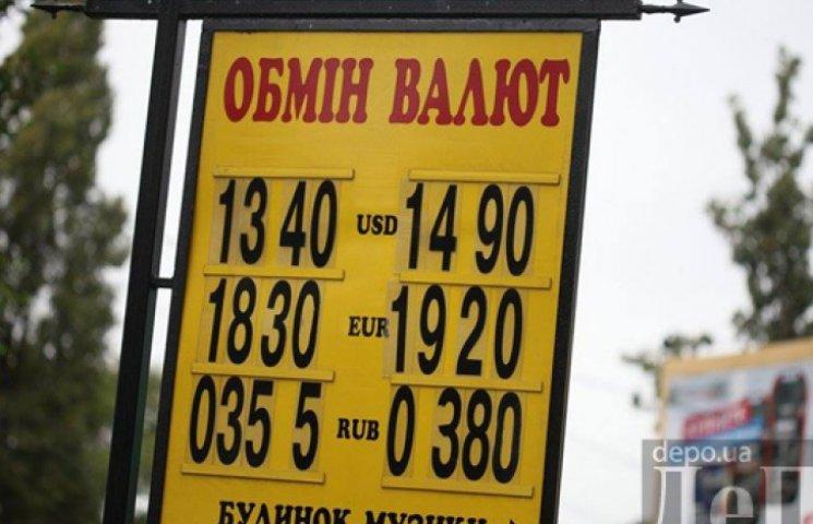 Доллар в обменниках вплотную подобрался к 15 грн