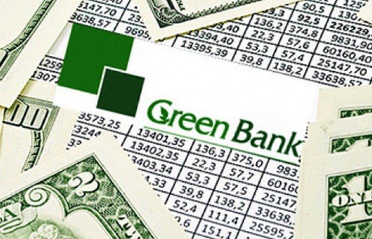 НБУ вивів з ринку «Грін Банк» за відмивання грошей