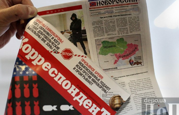 Журнал Курченка рекламує сепаратистські листівки