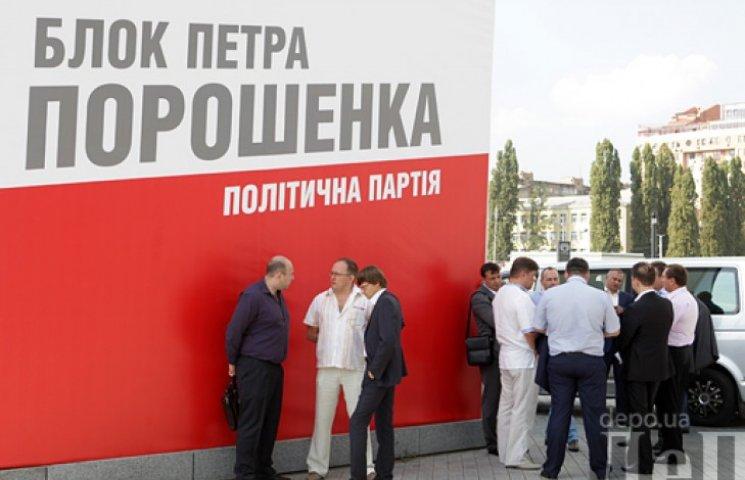 ЦВК зареєструвала список «Блоку Петра Порошенка»