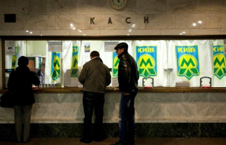 Киевляне готовы платить за метро не больше 3 грн