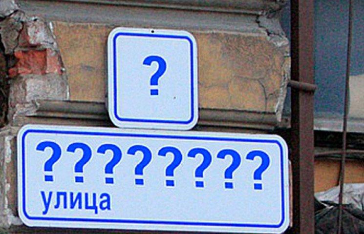 Стало известно, какие улицы собираются переименовать в Киеве