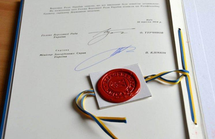 Украина передала в ЕС грамоту о ратификации Соглашения об ассоциации