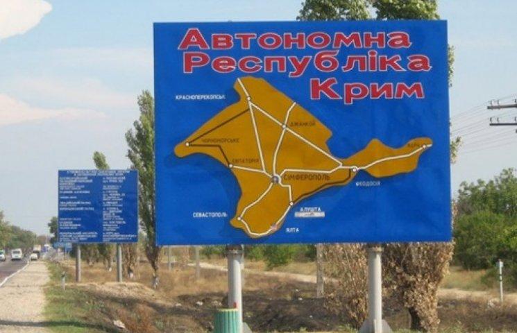 В оккупированном Крыму начала действовать свободная экономическая зона
