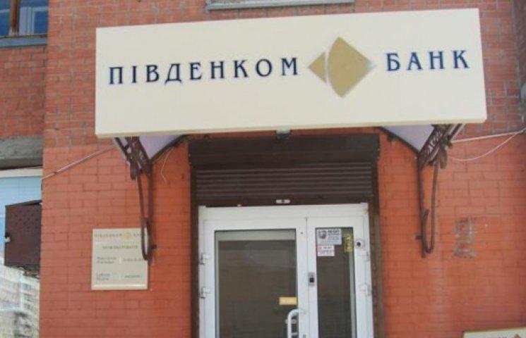 НБУ решил ликвидировать донецкий «Пивденкомбанк» «семьи» Януковича
