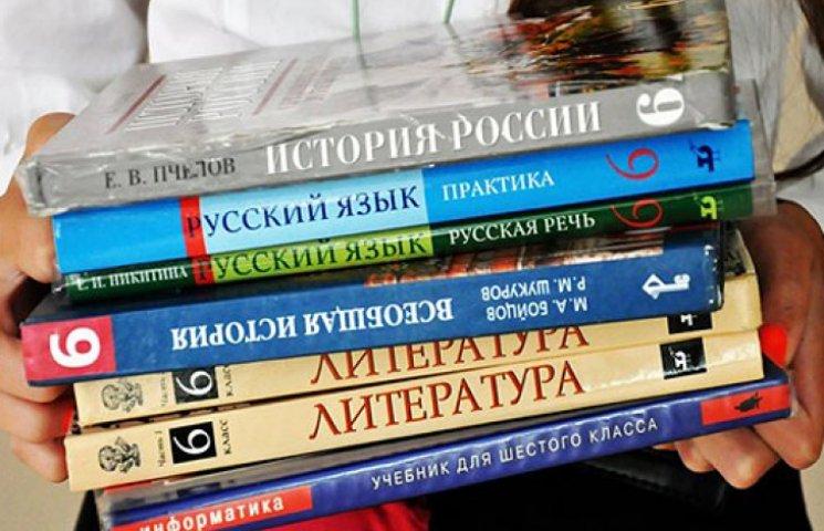 Боевики «ЛНР» хотят отобрать у школьников украинские учебники