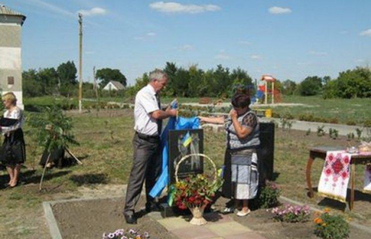 На Дніпропетровщині відкрили пам