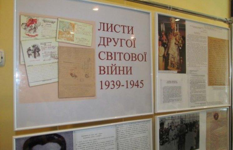 У Полтавському архіві відкрилася виставка листів часів Другої світової війни