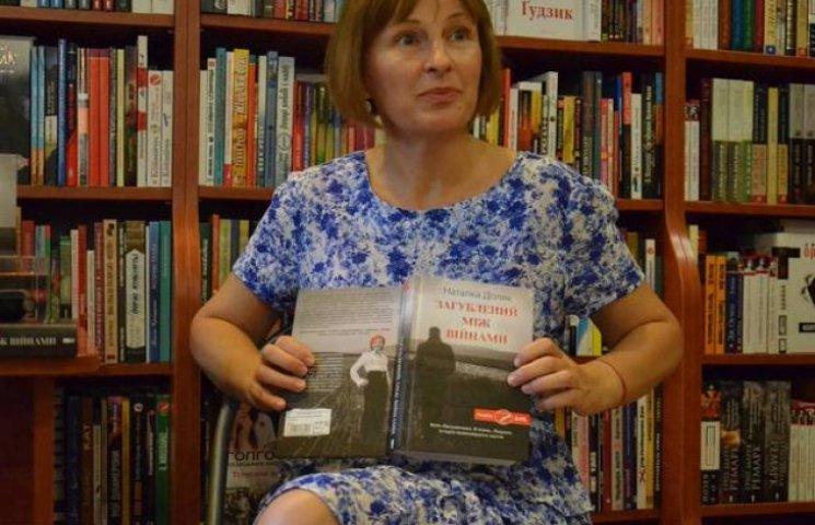 Вінницька письменниця презентувала роман про українця, який врятував Черчилля від розстрілу