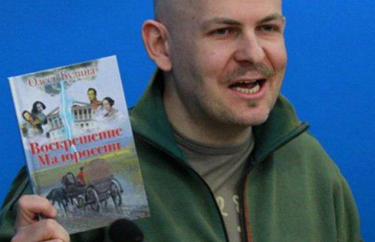 Запорізька обласна бібліотека закупить книги українофоба Олеся Бузини