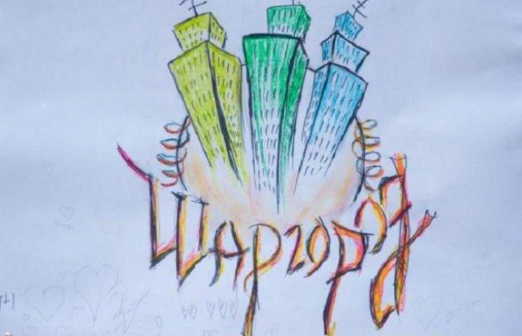 Логотип Шаргорода оберуть на конкурсі