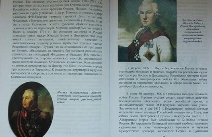 """В фортеці Білгород-Дністровська дуже шанують """"русскій мір"""""""
