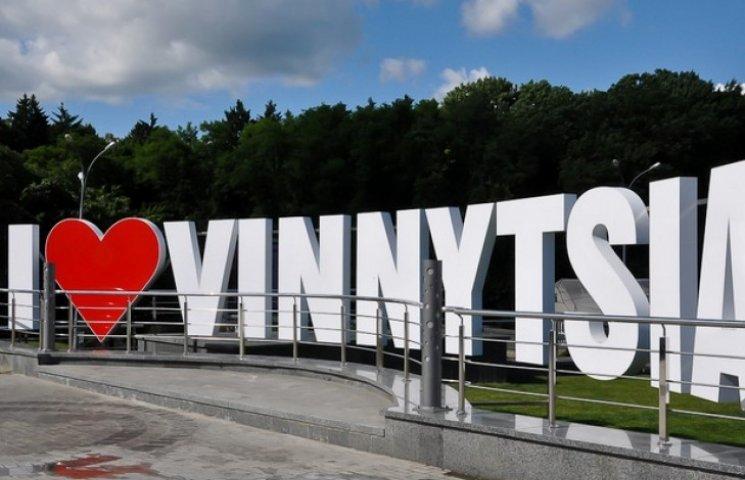 Вінниця-іменинниця: програма заходів до Дня міста