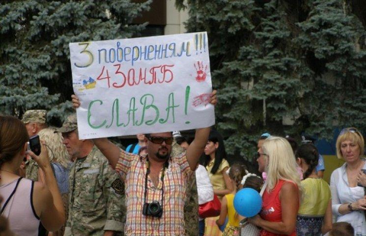 У Дніпропетровську дембелів 43-го тербату зустрічали цілими родинами