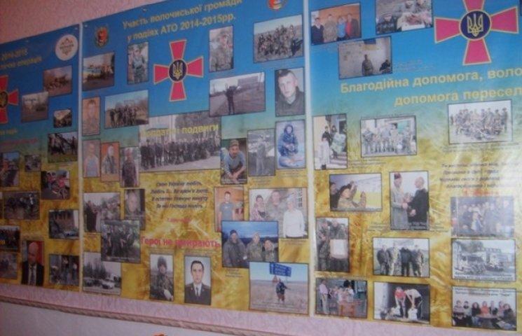 Участь мешканців Волочиського району в АТО відобразили в експозиції