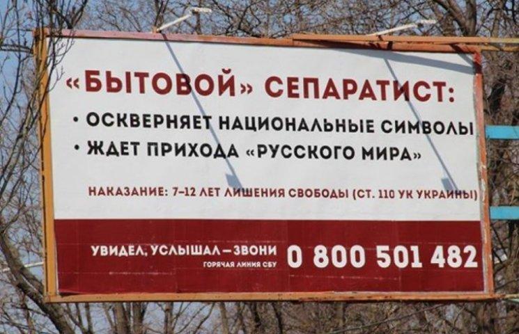 У мерії Бердянська відмовилися розміщувати соціальну рекламу проти сепаратизму
