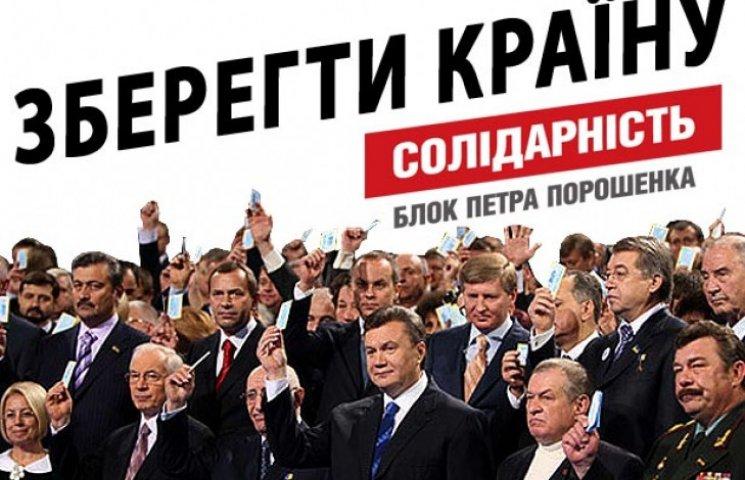 Как украинцы поиздевались над креативом президентских пиарщиков (ФОТОЖАБЫ)