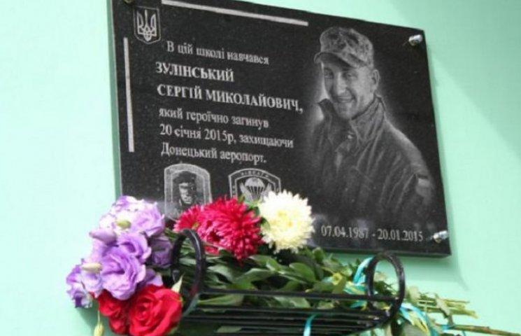 """Меморіальну дошку загиблому """"кіборгу"""" відкрили в його рідній школі"""