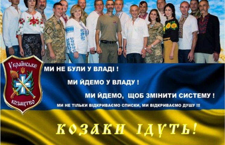 Хмельницькі козаки йдуть на вибори