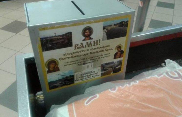 """На Хмельниччині один із супермаркетів збирає кошти для """"ДНР"""""""