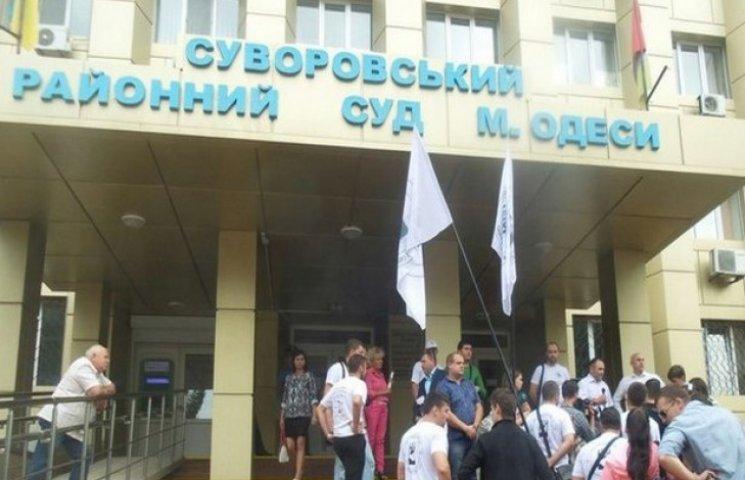 Представники люстраційной комісії в Одесі пікетували Суворовський суд міста