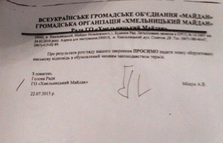 Хмельницька Рада Майдану мало не пересварилася вщент