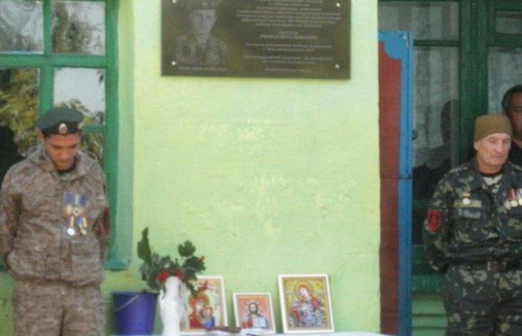 На Дніпропетровщині встановили меморіал загиблому під Іловайськом бійцю
