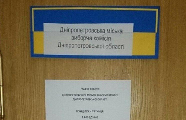 До Дніпропетровського міськвиборчкому обмежили доступ