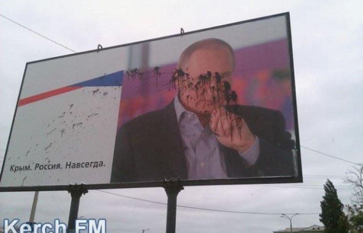 """Антипутінщина: У Керчі """"очорнили"""" портрет Путіна"""
