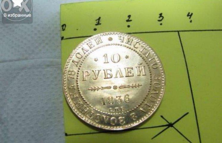 У Дніпропетровську 10 російських рублів продають за 2 мільйони гривень