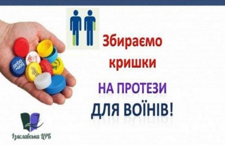 Ізяслав долучився до збору пластикових кришечок на протези АТОшникам