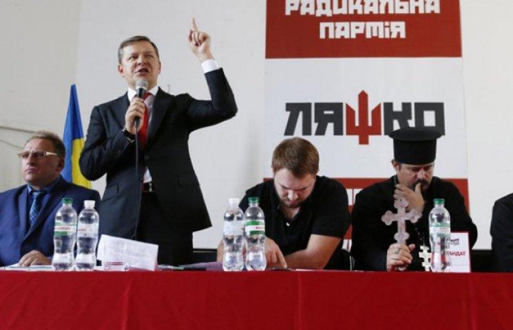 Ляшко провел экстренный съезд Радикальной партии с вилами и попами