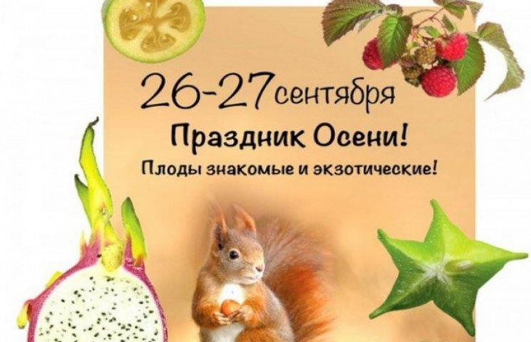 В Одеському ботанічному саду на вихідних пройде свято осені