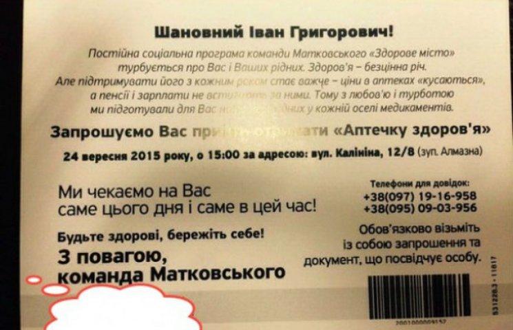 Команда Матковського дарує полтавським пенсіонерам аптечки