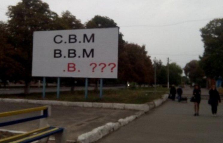 """Передвиборчий креатив на Вінниччині: С.В.М. та В.В.М. питають, хто наступний """"В."""""""