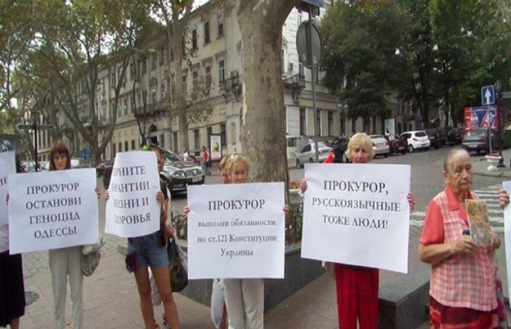 """Одеські проплачені """"ватники"""" пожалілися в обласну прокуратуру"""