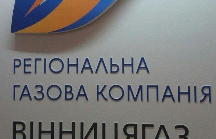 """Вінничани хочуть, щоб Порошенко відібрав """"Вінницягаз"""" у Фірташа"""