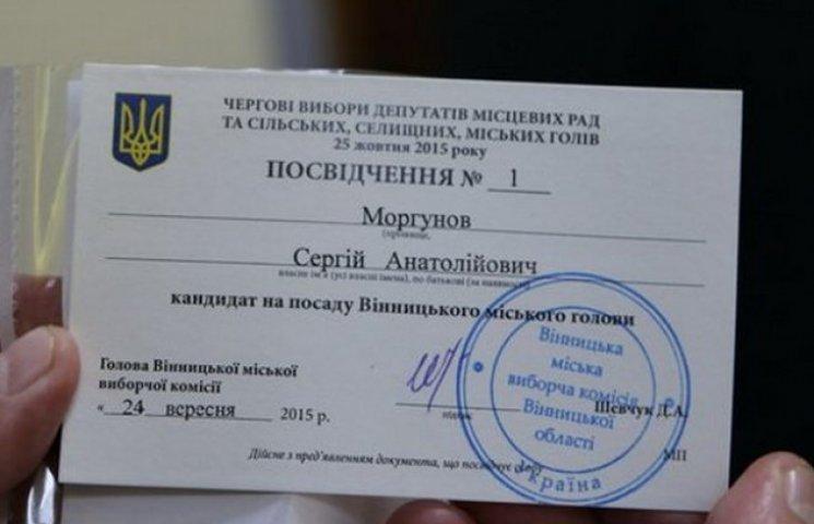 Першим офіційним кандидатом на посаду мера Вінниці став Сергій Моргунов
