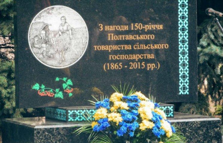У Полтаві відкрили перший в Україні пам