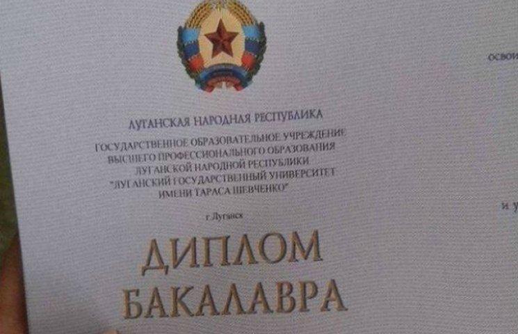 В сети показали первый диплом бакалавра выданный в ЛНР  В сети показали первый диплом бакалавра выданный в ЛНР ФОТОФАКТ