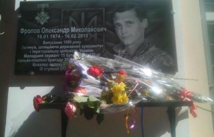 Підбив ворожий БТР і загинув: АТОвцю відкрили меморіальну дошку у полтавській школі