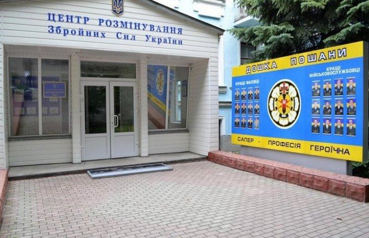 Центр розмінування ЗСУ перетнув 15-літній рубіж