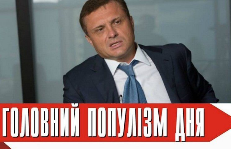 """Главный популист дня: Левочкин, который захотел """"услышать"""" Донбасс"""