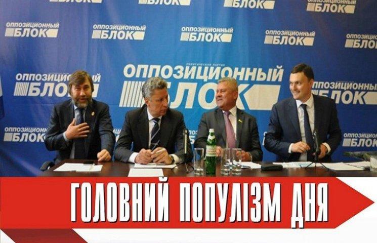 """Головні популісти дня: """"Опоблок"""", що порівняв напад на """"Інтер"""" з Одесою 2 травня 2014 року"""