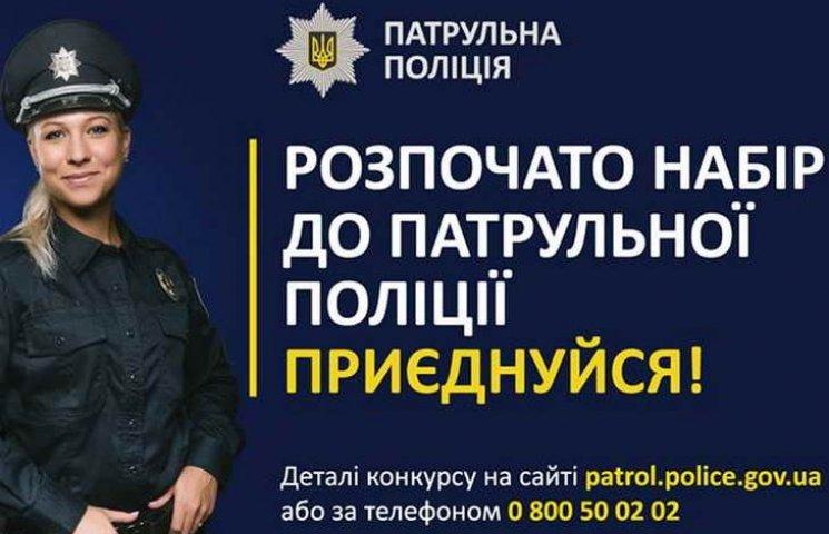 У Запоріжжі оголосили додатковий набор до патрульної поліції – візьмуть сто осіб