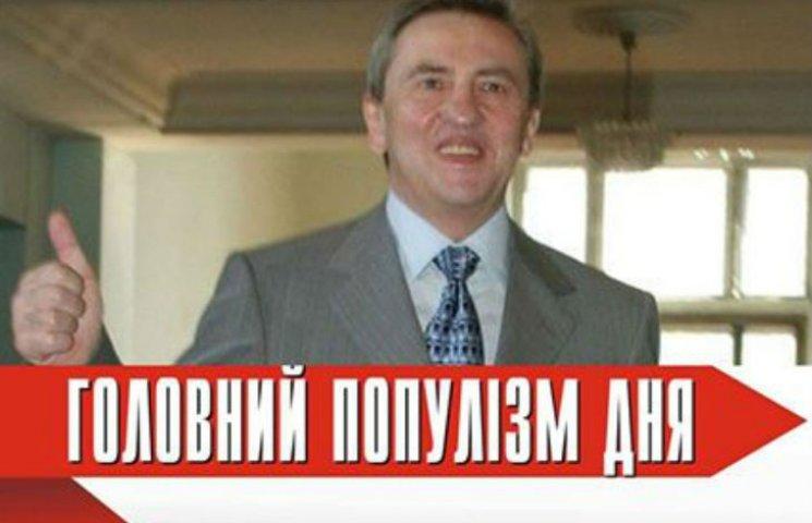 Головний популіст дня: Черновецький, який пообіцяв мільйон за затримання вбивць Шеремета