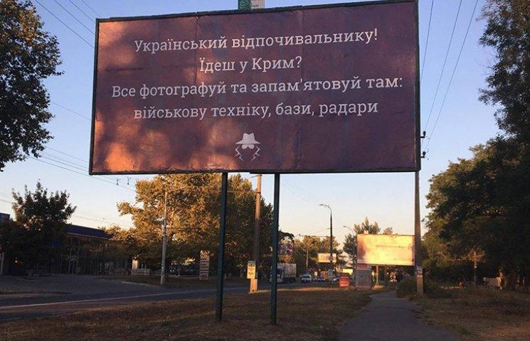"""Как украинских туристов, едущих в Крым, """"нагружают полезной миссией"""""""