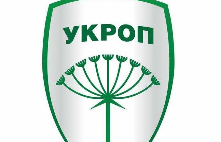 Дунаєвецький УКРОП поновлює повноцінну роботу, – заява районної організації